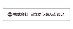 株式会社 日立ゆうあんどあい