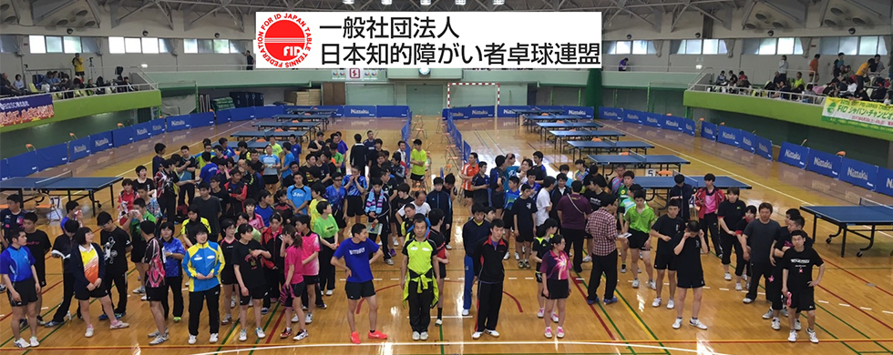 日本知的障がい者卓球連盟