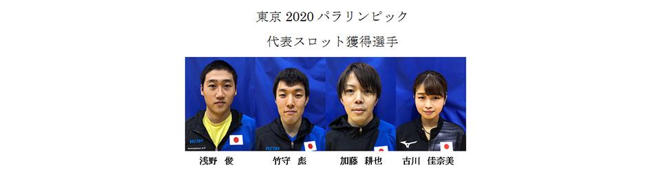 東京2020パラリンピック出場スロット獲得選手