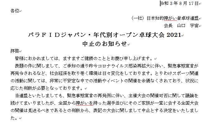 パラFIDジャパン・年代別オープン卓球大会2021」中止のお知らせ